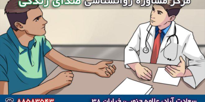 معرفی بهترین روانشناس و متخصصین روانشناسی خانم تهران