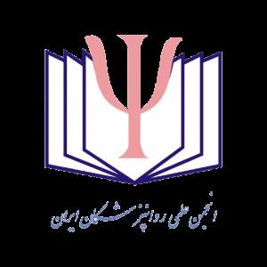 انجمن روانپزشکان ایران