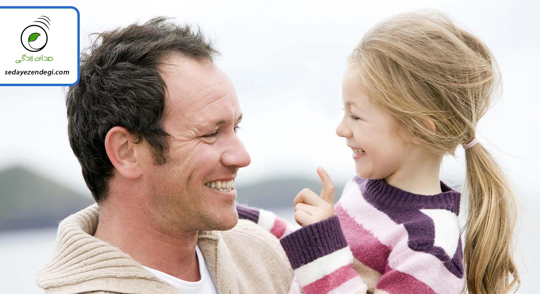 اصول پدری برای دخنران