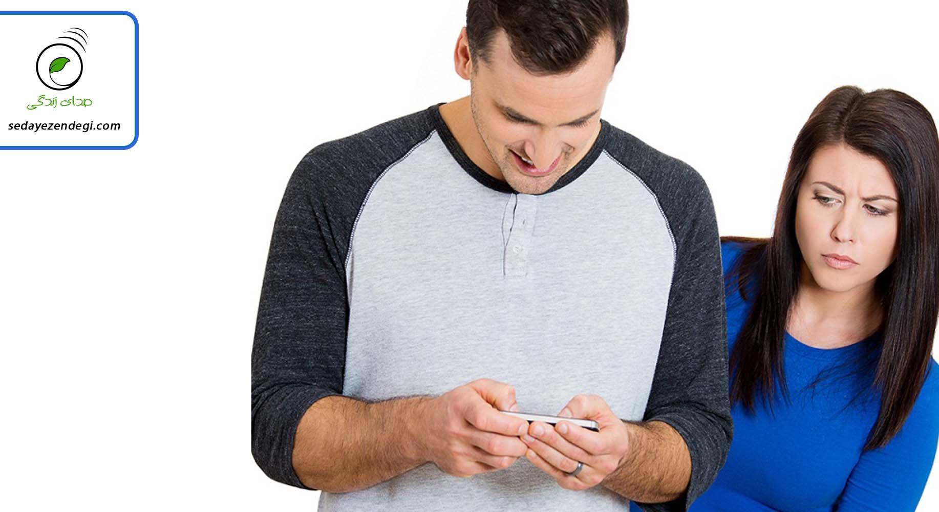 آیا چک کردن گوشی موبایل همسر صحیح هست یا غلط؟