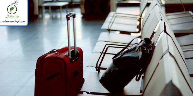 چیکار کنیم که اضطراب سفر ما را از سفر کردن منصرف نکند؟