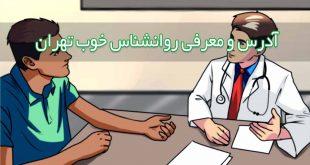 آدرس و معرفی روانشناس خوب تهران - درمان قطعی وسواس و فوبیا