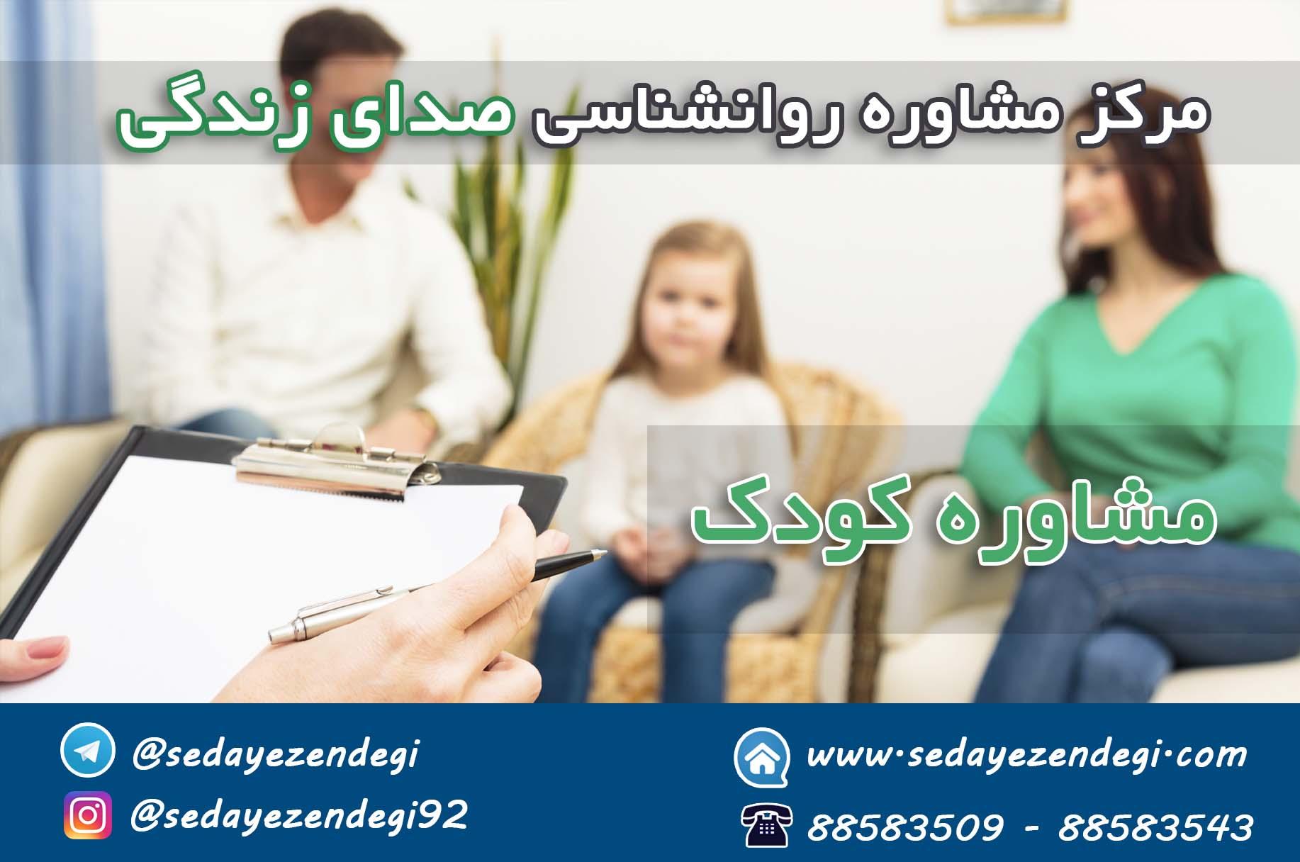 آدرس بهترین روانشناس و مشاور کودک در تهران