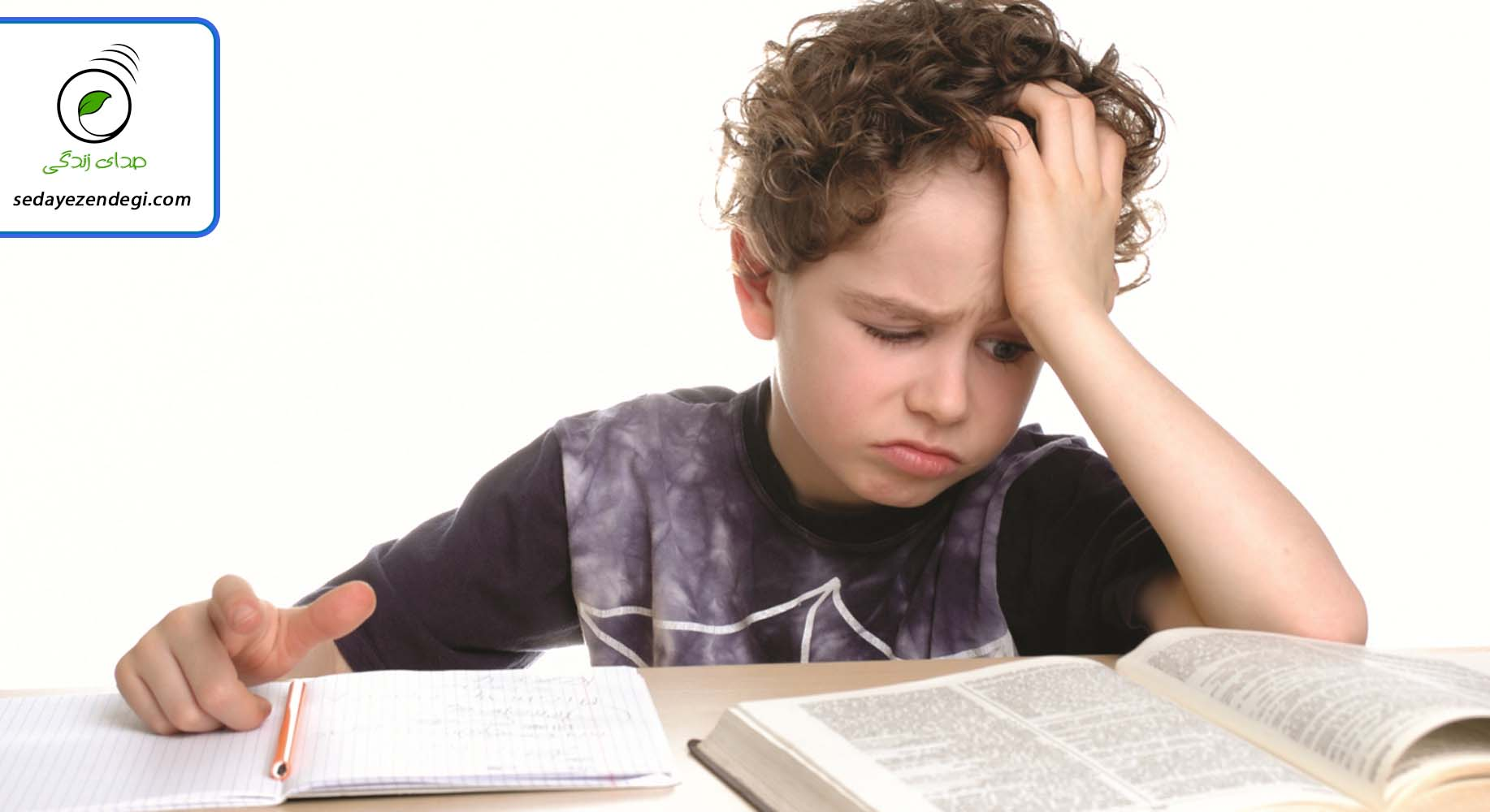 حواس پرتی بچه ها هنگام درس خواندن