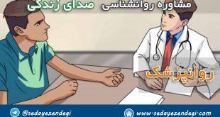 بهترین روانپزشک تهران